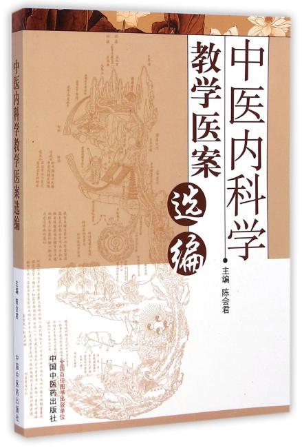 中医内科学教学医案选编
