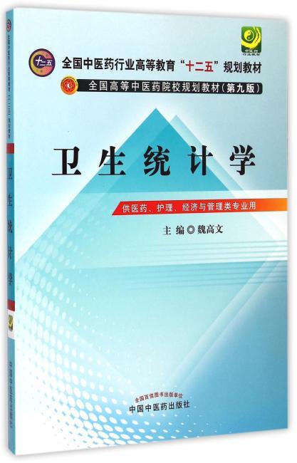 """卫生统计学·全国中医药行业高等教育""""十二五""""规划教材(第九版)"""