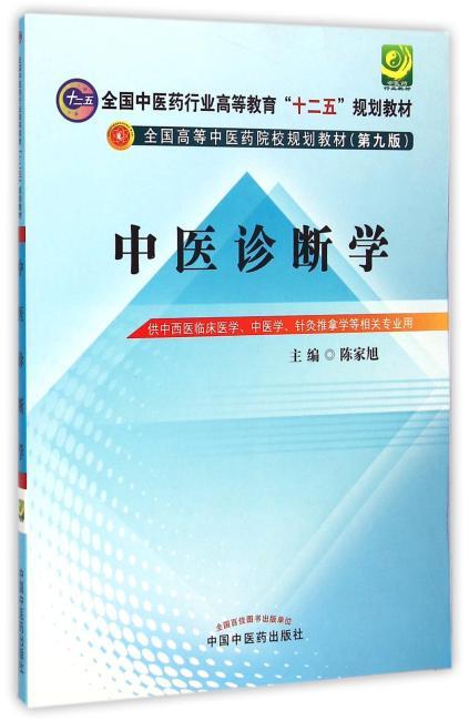 """中医诊断学·全国中医药行业高等教育""""十二五""""规划教材(第九版)"""