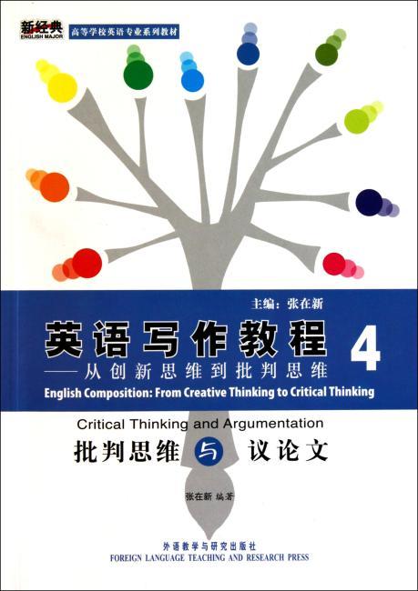 英语写作教程-从创新思维到批判思维4#批判思维与议论文