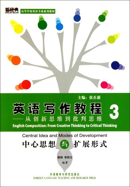 英语写作教程-从创新思维到批判思维3#中心思想与扩展形式