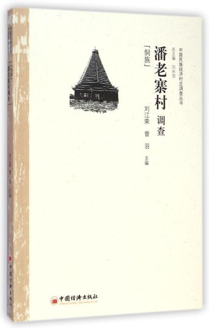 潘老寨村调查:侗族