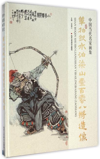 中国当代名家画集·单柏钦水泊梁山壹百零八将造像