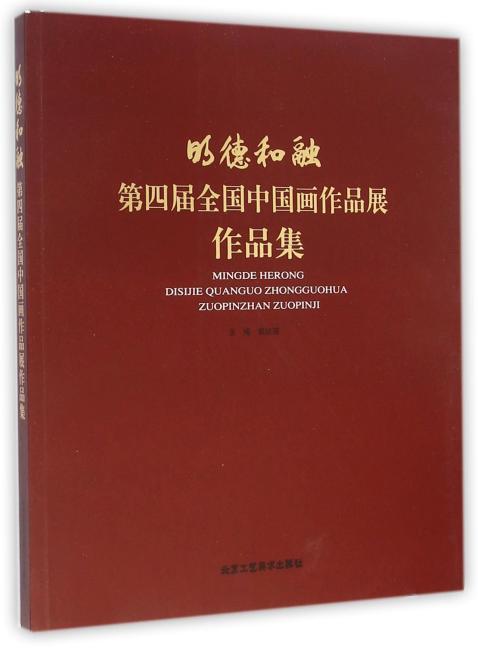明德·和融——第四届全国中国画作品展作品集
