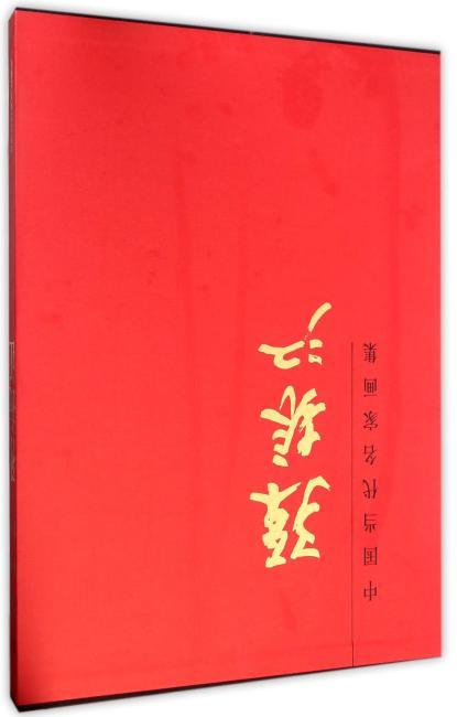 中国当代名家画集·孙振江