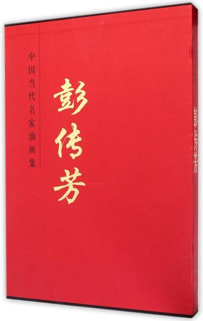 中国当代名家油画集·彭传芳