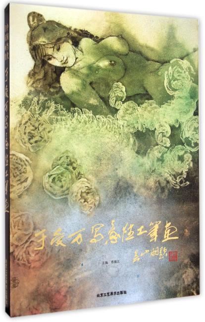 中国当代名家画集·丁受万写意性工笔画