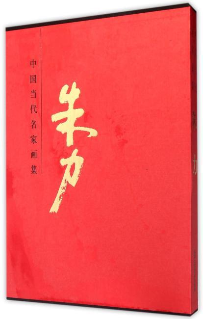 中国近现代名家画集·朱  力