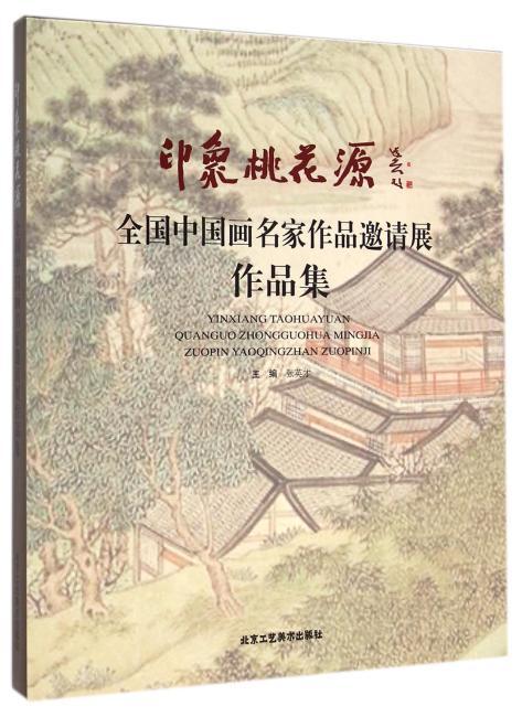 印象·桃花源——全国中国画名家作品邀请展作品集