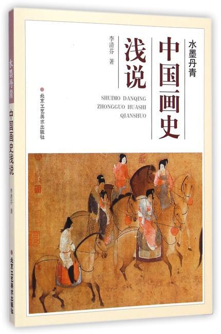 中国画史浅说