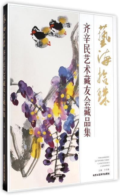 中国当代名家画集·艺海拾珠 齐辛民艺术藏友会藏品集