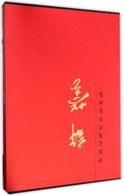 中国当代名家画集·许  莹