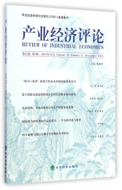 产业经济评论  第13卷 第4辑