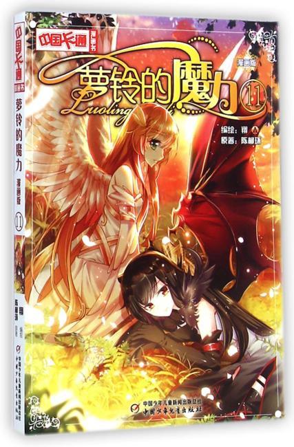 《中国卡通》漫画书——萝铃的魔力·漫画版11