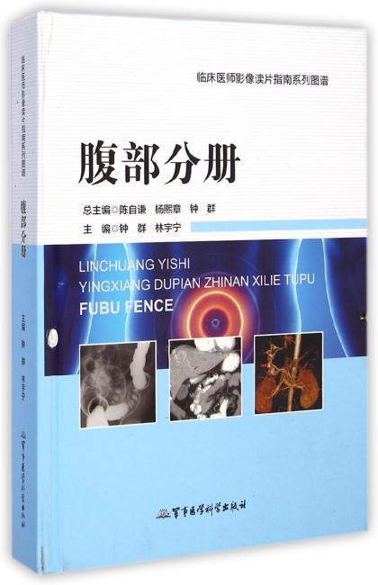 腹部分册——临床医师影像读片指南系列图谱