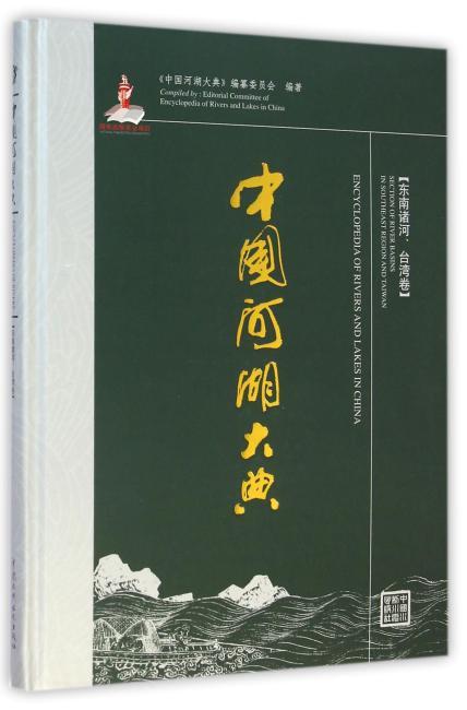 中国河湖大典 东南诸河、台湾卷