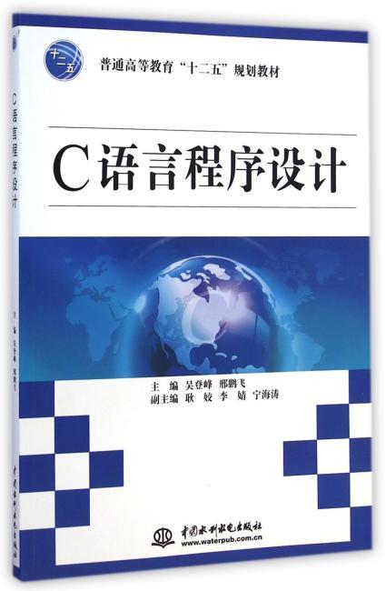 """C语言程序设计(普通高等教育""""十二五""""规划教材)"""