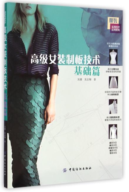 高级女装制板技术 基础篇