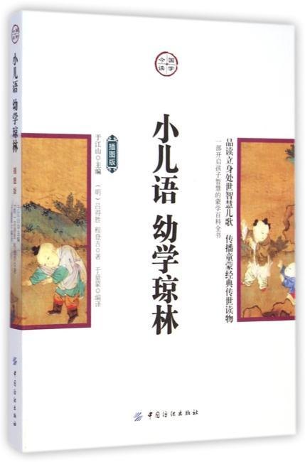 小儿语·幼学琼林:插图版