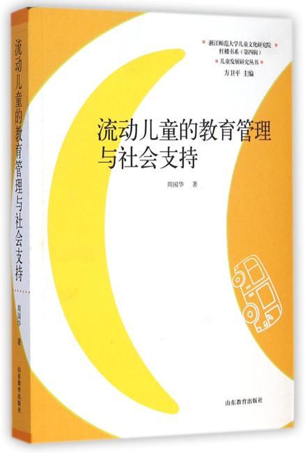流动儿童的教育管理与社会支持(儿童发展研究丛书1)