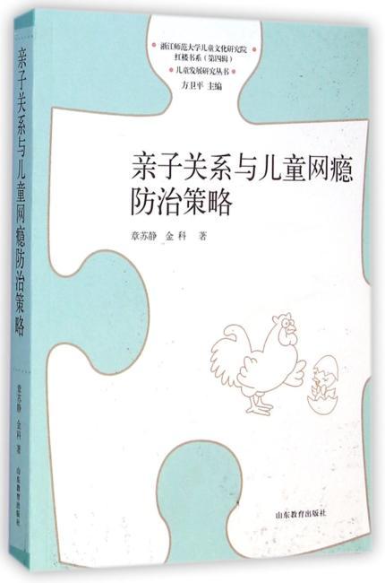 亲子关系与儿童网瘾防治策略(儿童发展研究丛书2)