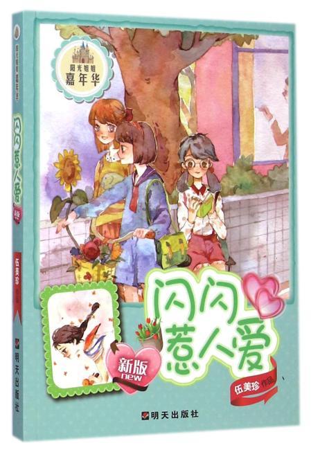(新版)阳光姐姐嘉年华-闪闪惹人爱