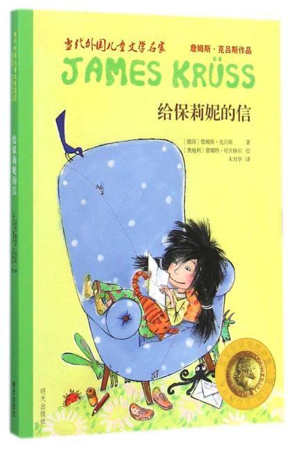 当代外国儿童文学名家詹姆斯·克吕斯作品:给保莉妮的信