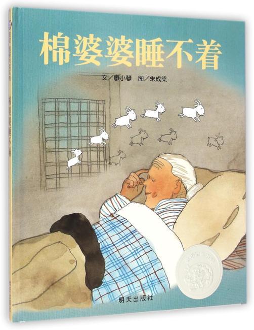 信谊原创图画书系列·棉婆婆睡不着