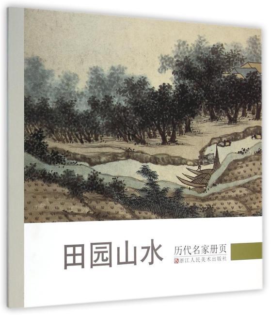 历代名家册页:田园山水