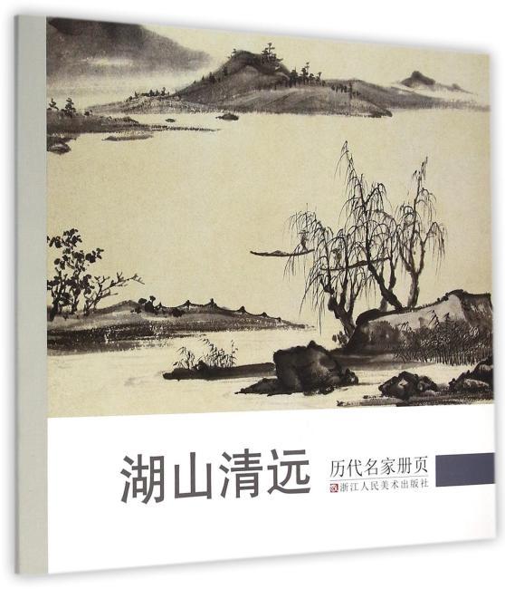 历代名家册页:湖山清远
