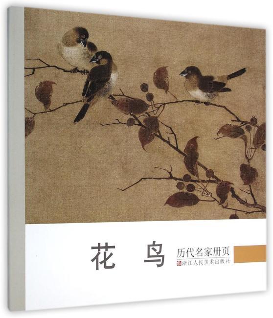 历代名家册页:花鸟