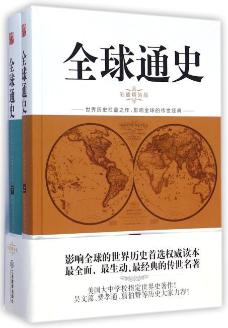 全球通史(全二册 彩插精装版)