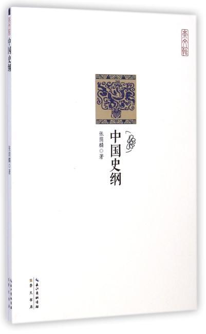 崇文馆·历史馆:中国史纲