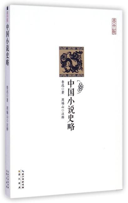 崇文馆·历史馆:中国小说史略