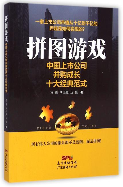 拼图游戏一中国上市公司并购成长十大经典范式