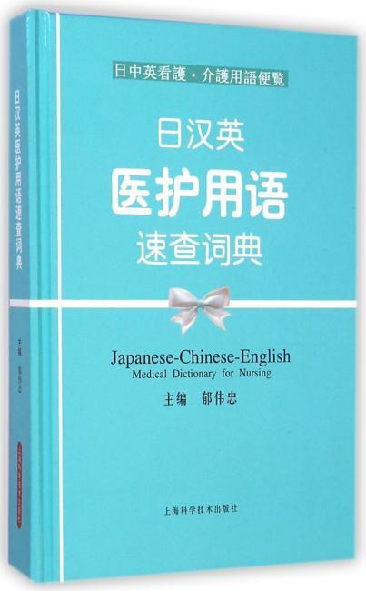 日汉英医护用语速查词典 日中英看護·介護用語便覧 Japanese-Chinese-English Medical