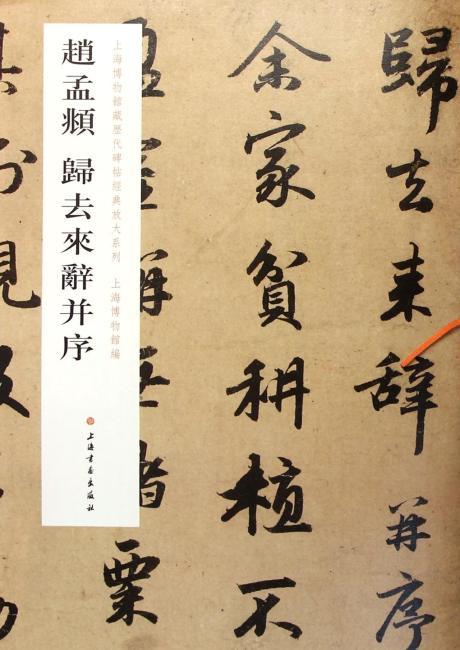上海博物馆藏历代碑帖经典放大系列:赵孟頫归去来辞并序