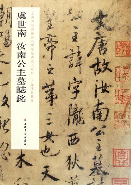 上海博物馆藏历代碑帖经典放大系列:虞世南汝南公主墓志铭
