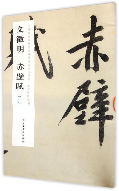 上海博物馆藏历代碑帖经典放大系列:文徵明赤壁赋(一)