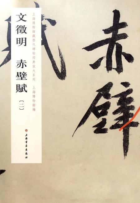上海博物馆藏历代碑帖经典放大系列:文徵明赤壁赋(二)