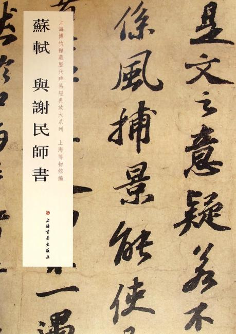 上海博物馆藏历代碑帖经典放大系列:苏轼与谢民师书
