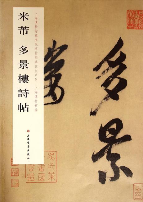 上海博物馆藏历代碑帖经典放大系列:米芾多景楼诗帖