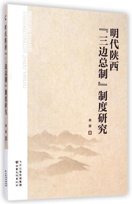 """明代陕西""""三边总制""""制度研究"""