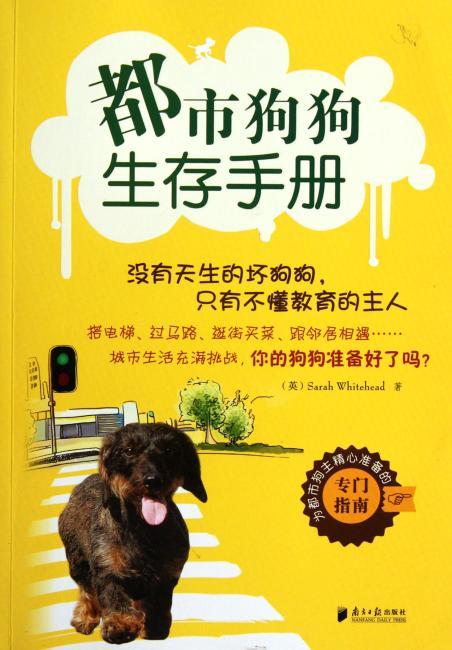 《都市养狗一本通:都市狗狗生存手册》