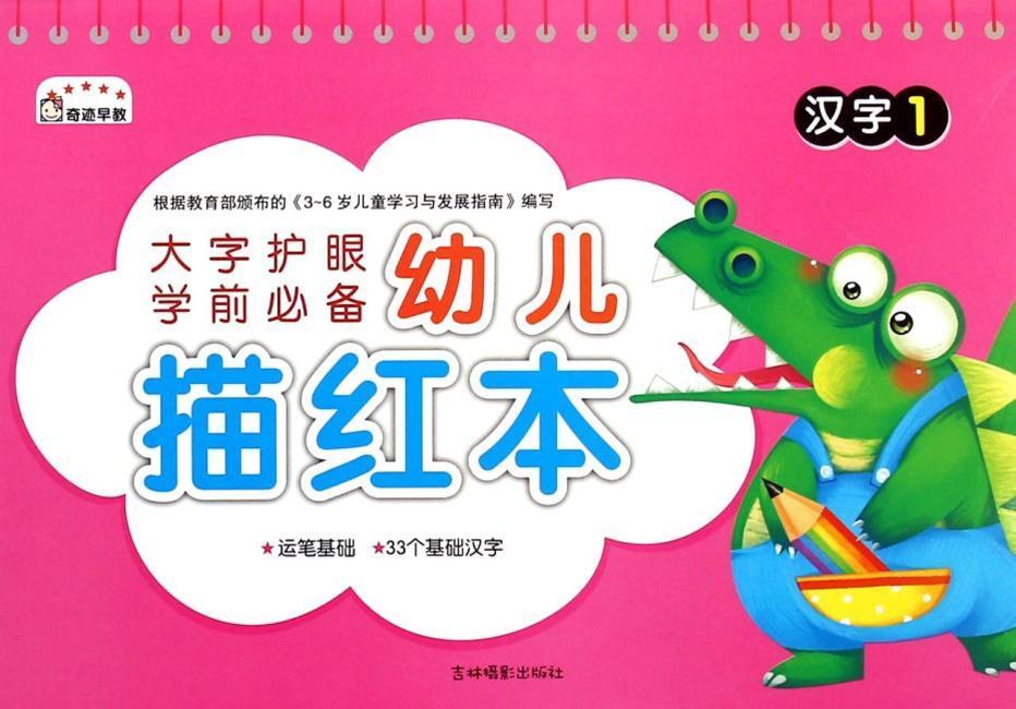 《幼儿描红本—汉字1》