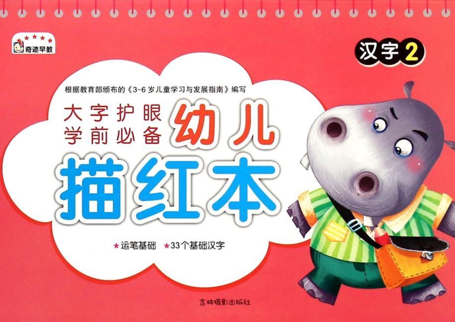 《幼儿描红本—汉字2》