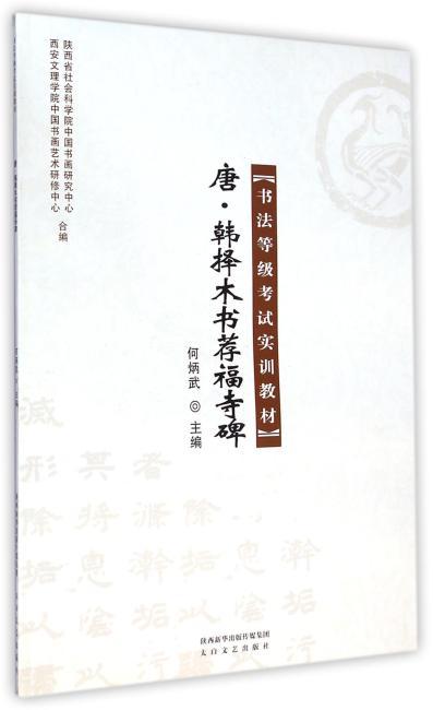 唐·韩择木书荐福寺碑