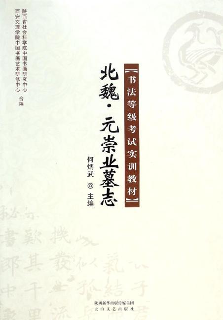 北魏·元崇业墓志