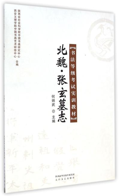北魏·张玄墓志