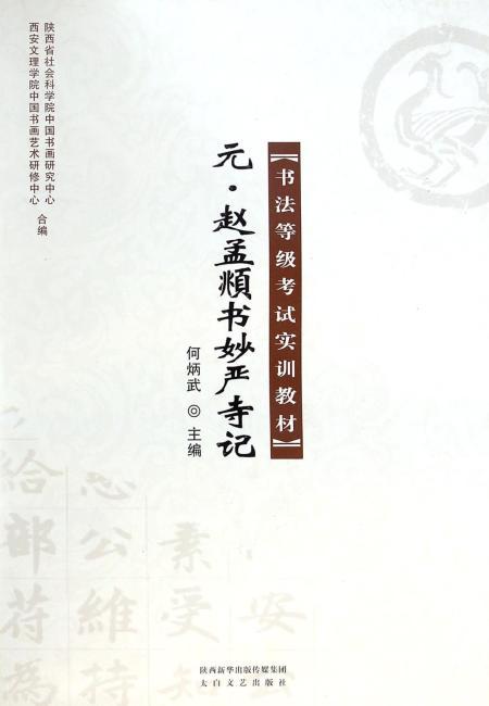 元·赵孟頫书妙严寺记